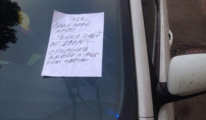 В Санкт-Петербурге злоумышленник облил автомобиль кислотой и пригрозил хозяйке смертью (3 фото)
