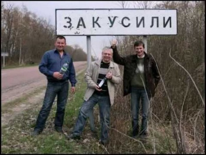 Забавные указатели населенных пунктов на наших дорогах (21 фото)