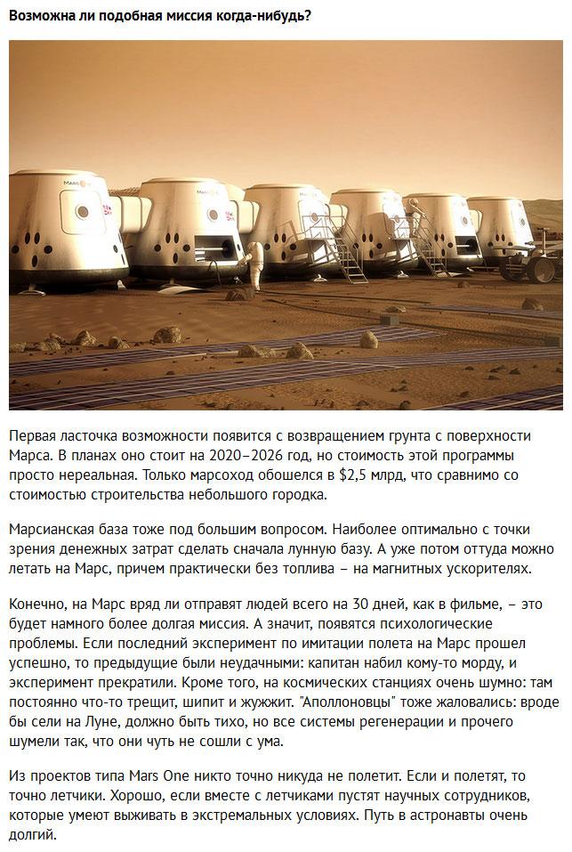 Правдоподобность событий фильма «Марсианин» с научной точки зрения (16 фото)