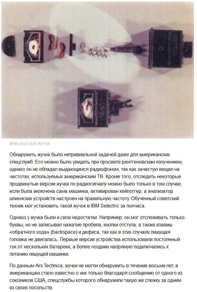 Уникальные жучки-кейлоггеры на службе советской разведки (3 фото)