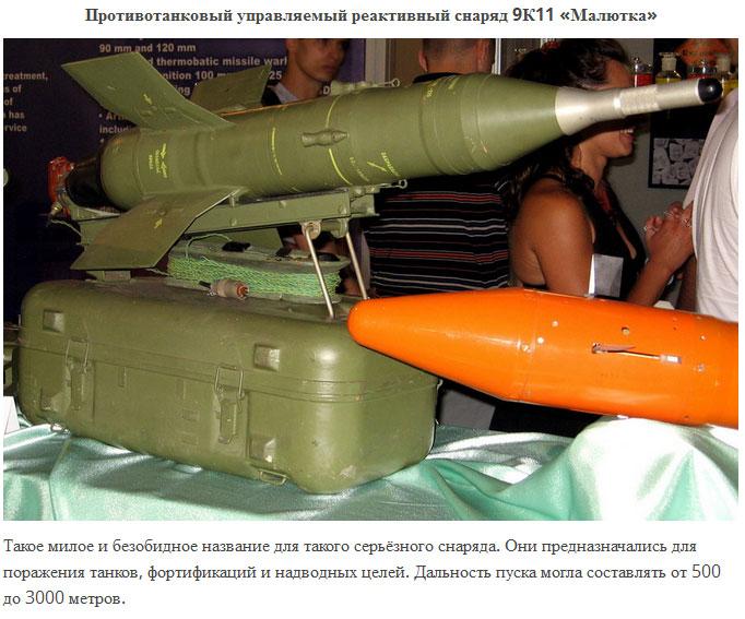 Забавные названия отечественной военной техники (12 фото)