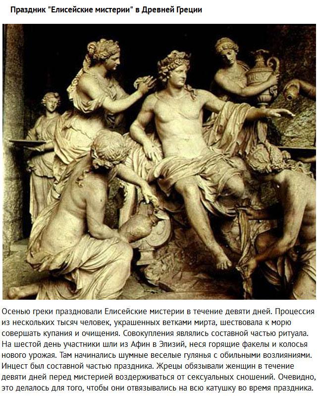 Шокирующие сексуальные извращения древности (5 фото)
