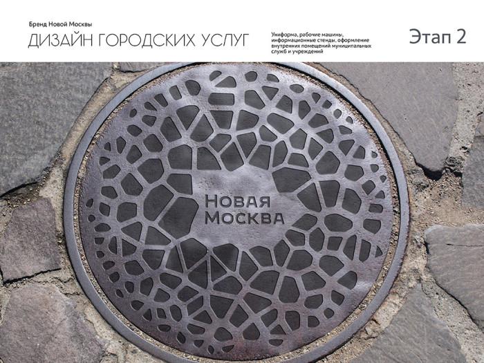 Бренд для Новой Москвы, разработанный агентством Тины Канделаки, обошелся в 15 миллионов рублей (13 фото)