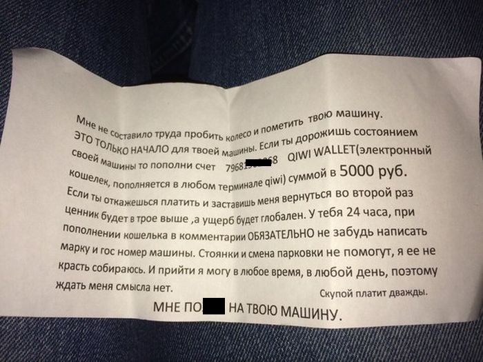 Послание от обнаглевшего мошенника (фото)