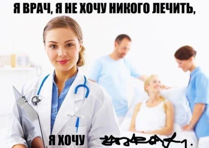 Курьезные случаи из врачебной практики. Часть 41 (50 скриншотов)