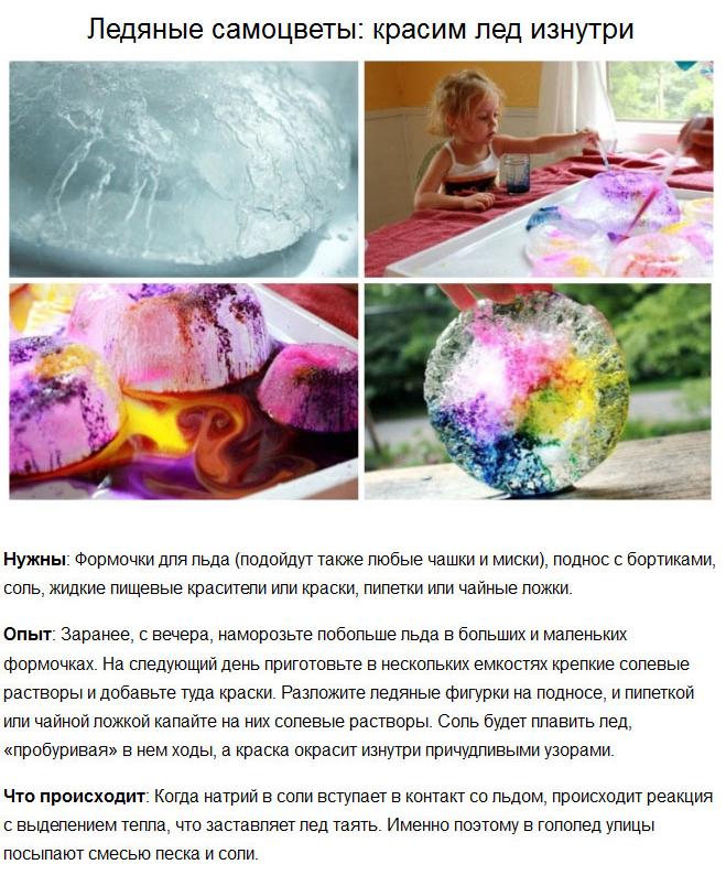 Удивительные опыты, которые займут любого ребенка (7 фото)