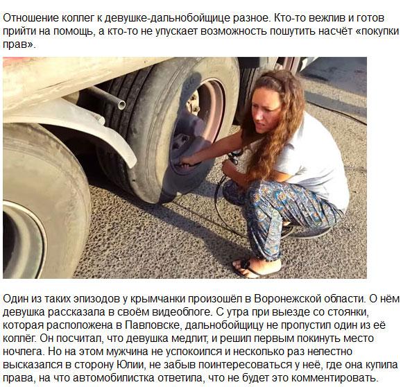 Юлия Лазарева - девушка с мужской профессией (5 фото)