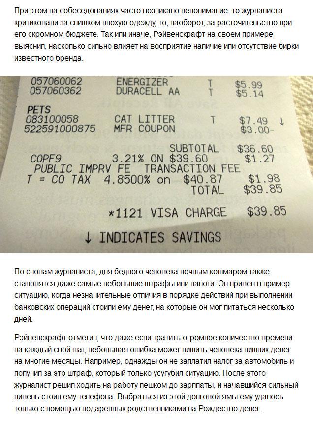 Быть бедным дороже, чем может показаться (7 фото)