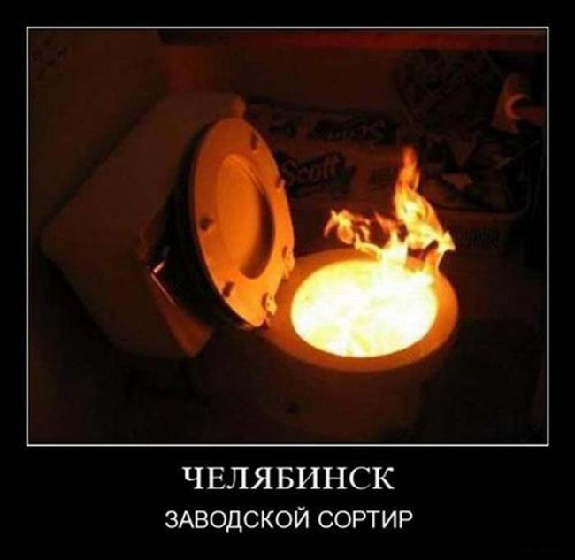 http://cdn.trinixy.ru/pics5/20151022/demotivatory_17.jpg