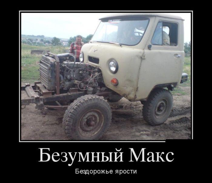 http://cdn.trinixy.ru/pics5/20151022/demotivatory_26.jpg