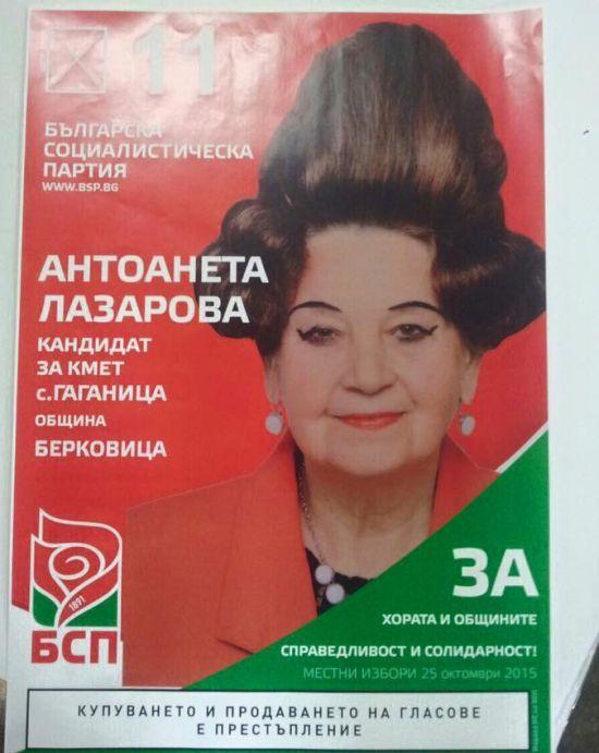 Самые странные фото кандидатов в депутаты на выборах в Болгарии (14 фото)