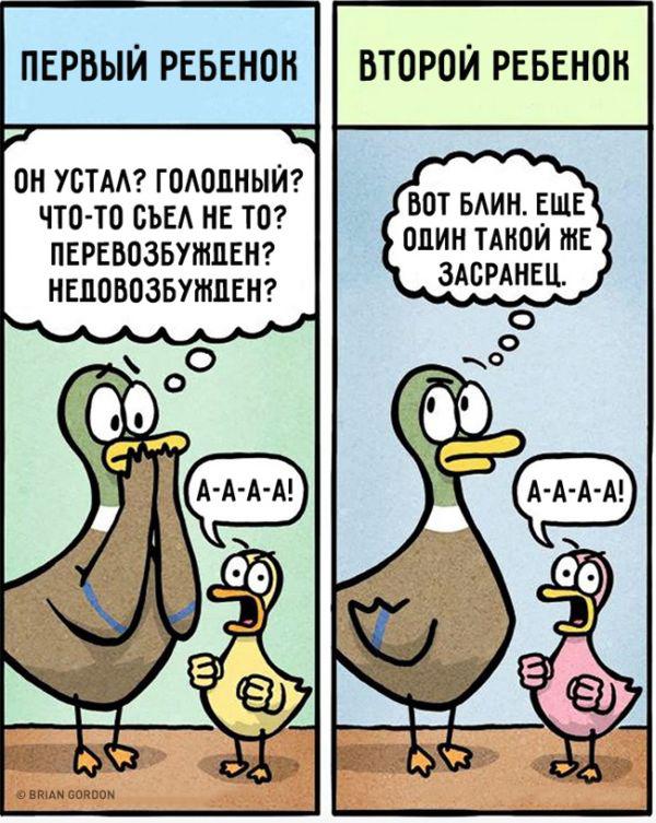 Нескучная родительская жизнь в комиксах Брайана Гордона (16 картинок)