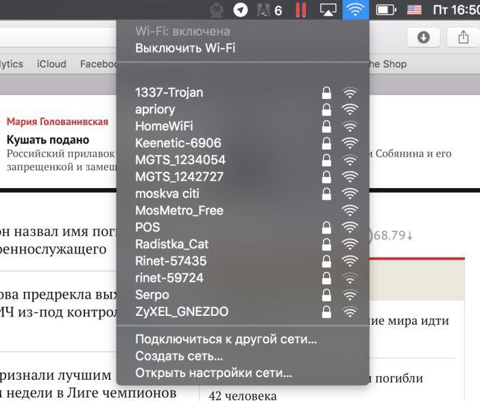 Хотспот на службе у мошенников (2 фото)