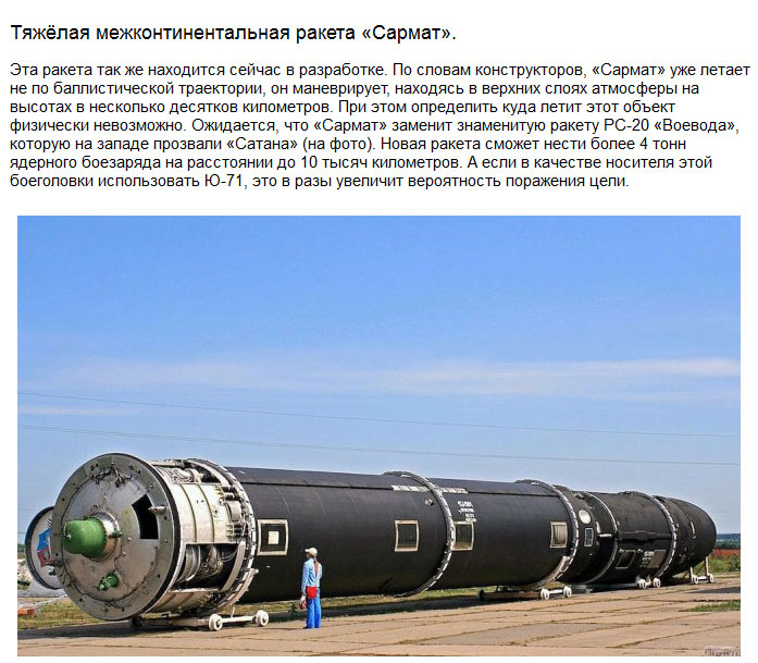 Российское оружие, аналогов которому нет в мире (10 фото)