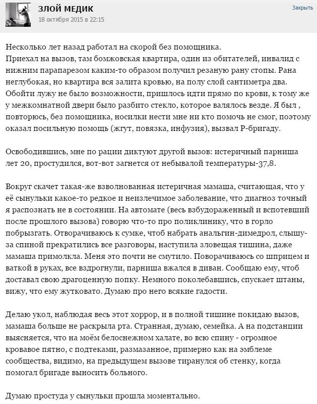 Курьезные случаи из врачебной практики. Часть 42 (61 скриншот)