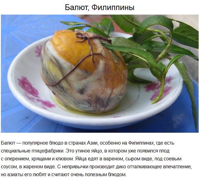 Национальные блюда различных народов, вкус которых непонятен иностранцам (14 фото + видео)