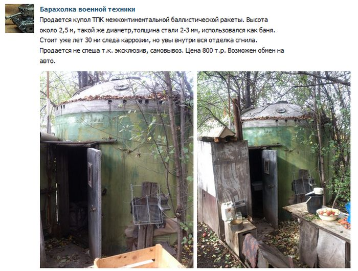 Вся Россия в одном объявлении (3 фото)