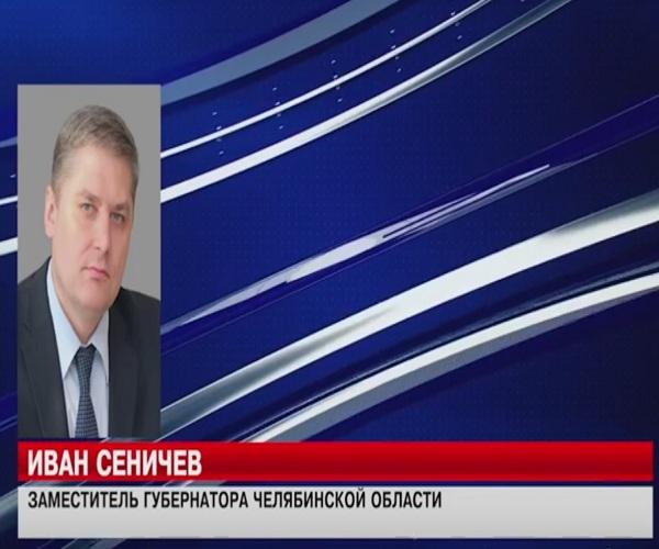 Заместитель губернатора Челябинской области Иван Сеничев о своем регионе