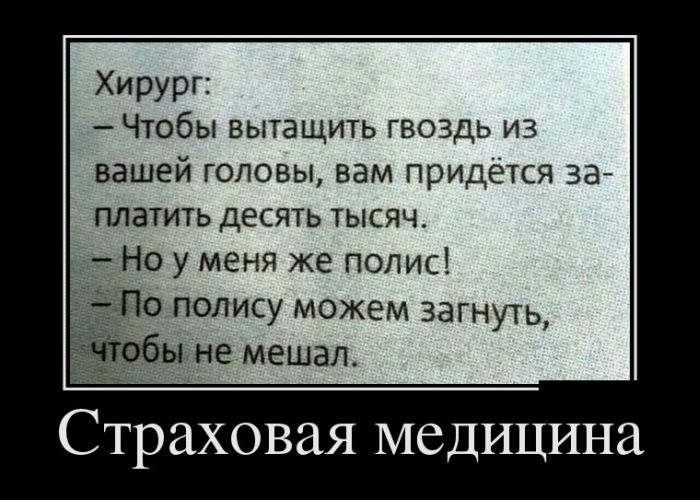 http://cdn.trinixy.ru/pics5/20151029/demotivatory_02.jpg
