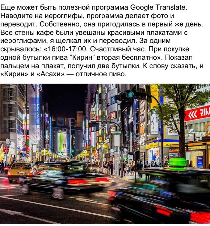 Как самостоятельно съездить на отдых в Токио (45 фото)