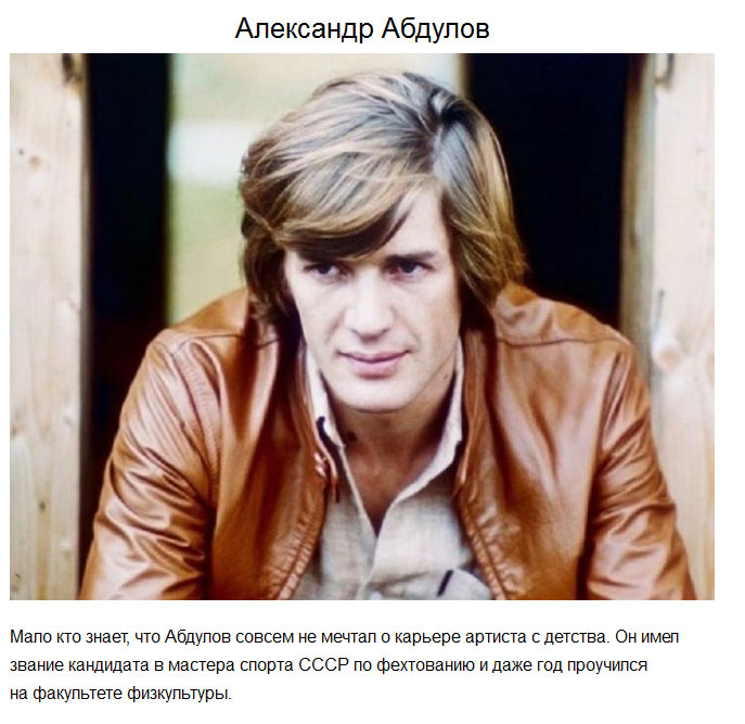 Самые обаятельные актеры советского кино (20 фото)