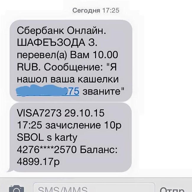 Трудовой мигрант из Таджикистана вернул найденный кошелек хозяйке (2 фото)