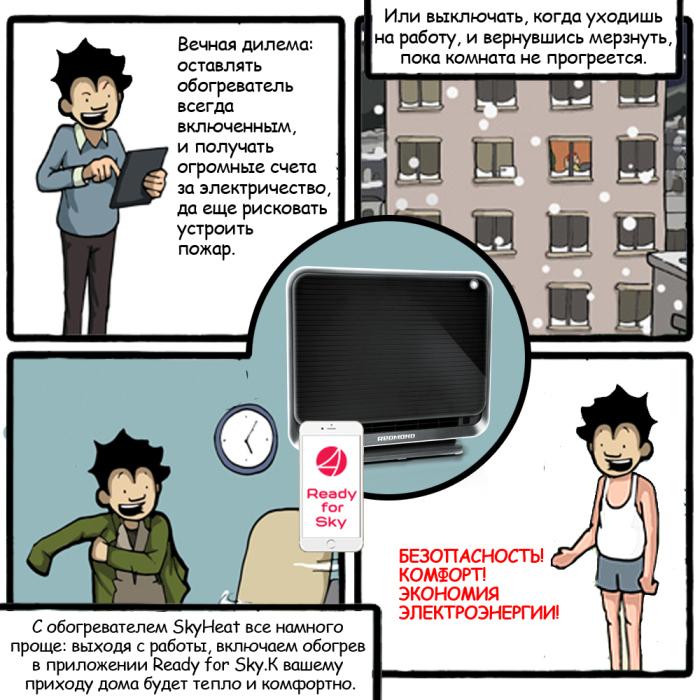 Бытовая техника с выходом в интернет - для САМЫХ ленивых и вечно занятых (12 фото)