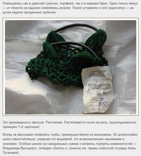 «Полиэтиленовая мода» 70-х - 80-х годов в СССР (8 фото)