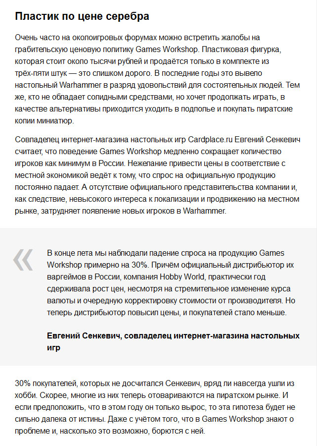 Как и зачем российские пираты освоили выпуск фигурок для варгейма (13 фото)