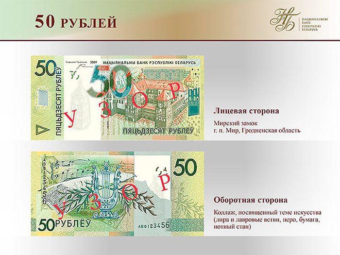 С белорусского рубля исчезнут 4 нуля (2 фото)