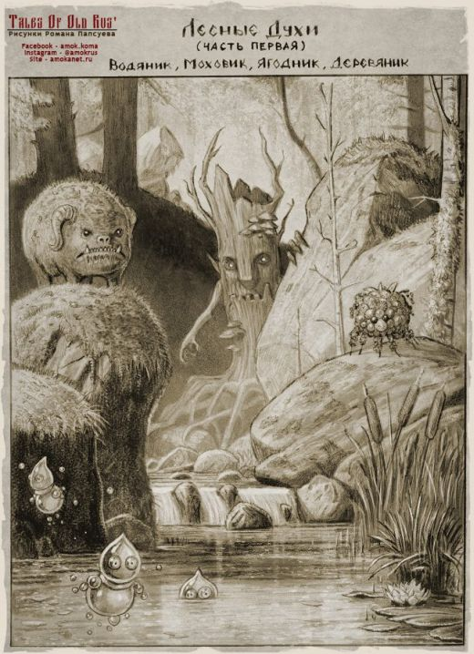 Герои русских сказок и былин в мире темного фэнтези (17 картинок)