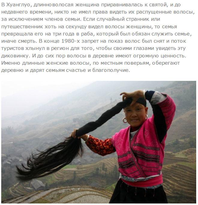Китайская деревня с самыми длинноволосыми жительницами в мире (10 фото)
