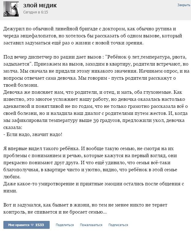 Курьезные случаи из врачебной практики. Часть 44 (49 скриншотов)