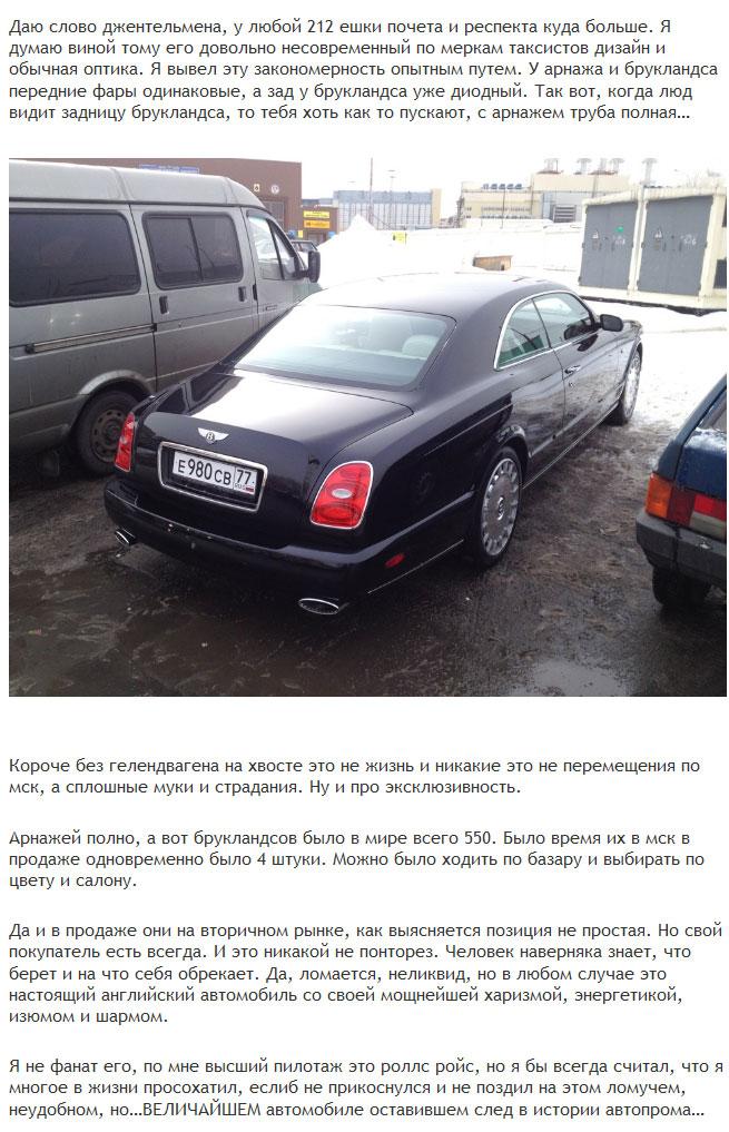 Откровение владельца люксового купе Bentley Brooklands (5 фото)