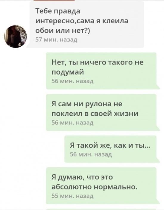 беседа знакомства с девушкой в интернете