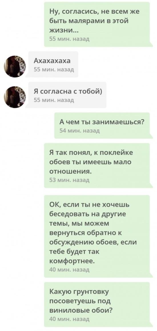 Легкая и непринужденная беседа с девушкой не заладилась (7 скриншотов)