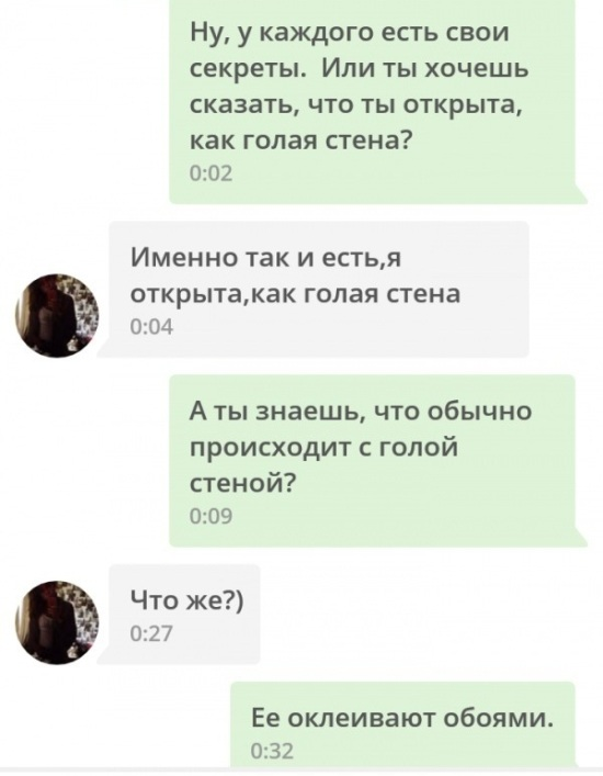 беседа при знакомстве с девушкой