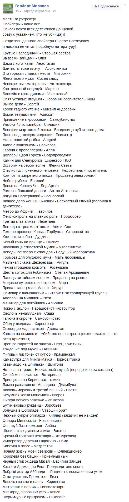 Чтобы «отомстить» Дарье Донцовой за блокировку RuTracker'a, музыкант опубликовал спойлеры к ее детективам (2 фото)
