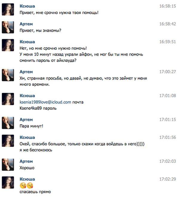 Программист отомстил телефонным мошенникам (5 скриншотов)