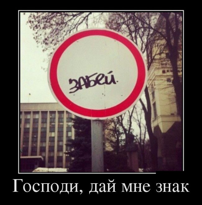 http://cdn.trinixy.ru/pics5/20151112/demotivatory_10.jpg