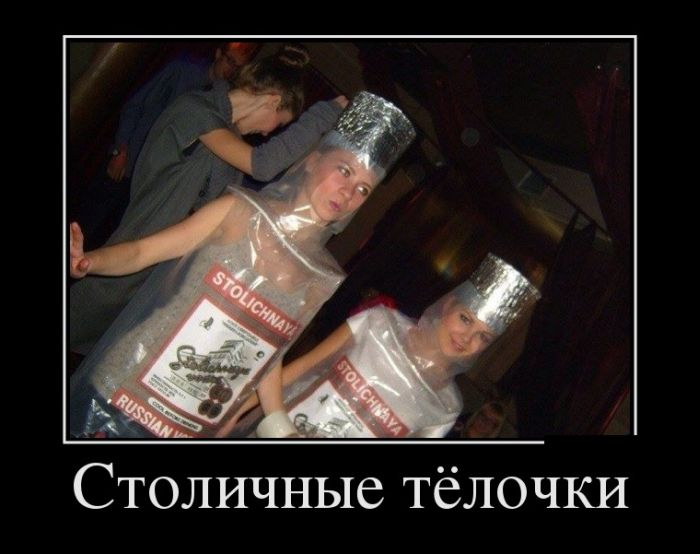 http://cdn.trinixy.ru/pics5/20151112/demotivatory_21.jpg