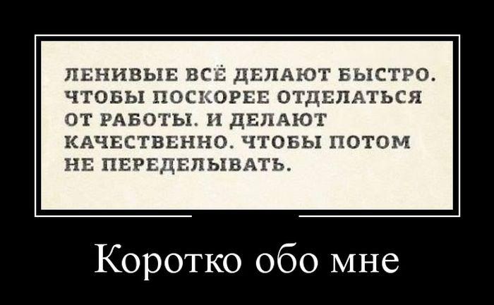http://cdn.trinixy.ru/pics5/20151112/demotivatory_27.jpg