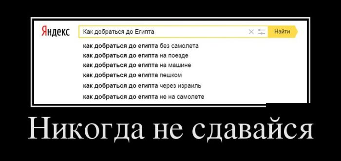 http://cdn.trinixy.ru/pics5/20151112/demotivatory_29.jpg