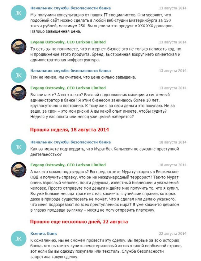 Служба безопасности банка запретила сделку (3 скриншота)