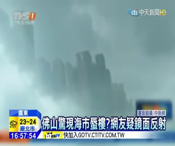 Город-призрак в небе над Китаем
