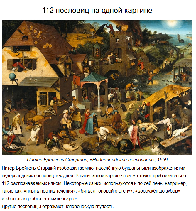 Тайны известных картин именитых художников (10 фото)
