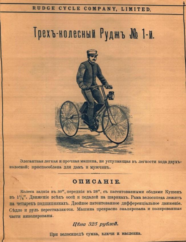 Велосипеды 90-х годов XIX века, которые продавались на российском рынке (30 фото)