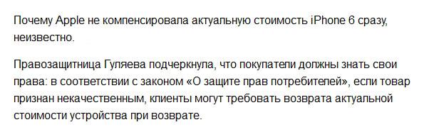 Суд обязал российское представительство Apple выплатить клиенту тройную стоимость купленного им смартфона (5 фото)