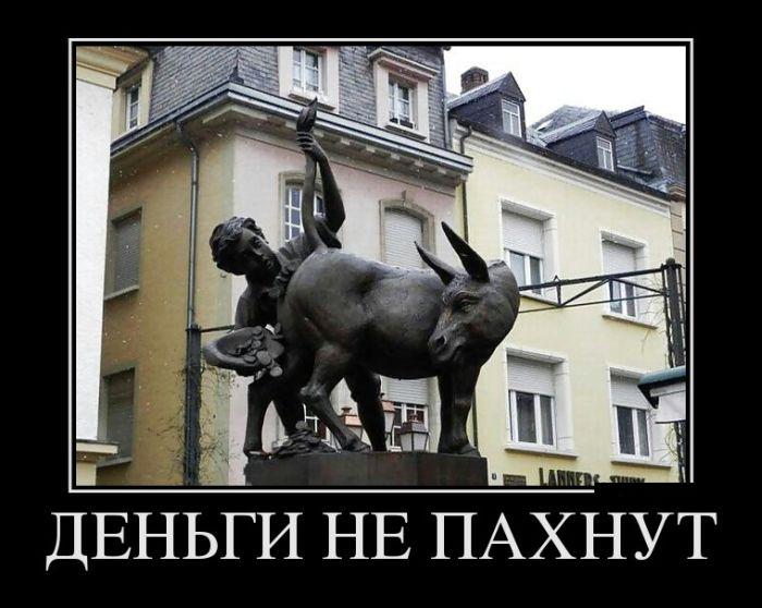 http://cdn.trinixy.ru/pics5/20151119/demotivatory_09.jpg