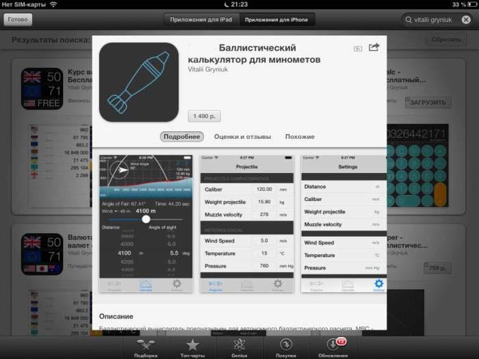 Apple продает военное приложение, которым могут пользоваться террористы при стрельбе из миномета (4 фото)